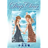 Deep Clear 「Honey Bitter」×「こどものおもちゃ」特別番外編 (愛蔵版コミックス)