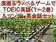 漫画&ラノベ&ゲームでTOEIC英語(1~2巻)&ツンデレ英会話セット