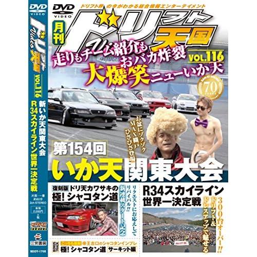 ドリフト天国 DVD Vol.116