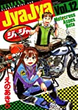 ジャジャ(12) (サンデーGXコミックス)
