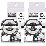 Airmall キングジム テープカートリッジ テプラPRO アイロン転写テープ 18mm SA18K 互換品 2個セッ…