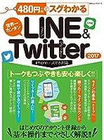 480円でスグわかるLINE&Twitter2017 (100%ムックシリーズ)