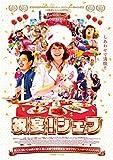 祝宴!シェフ[DVD]