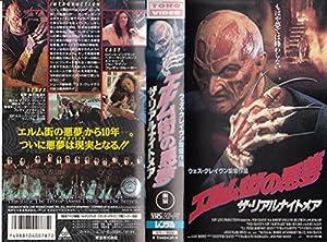 エルム街の悪夢~ザ・リアルナイトメア~ [VHS]