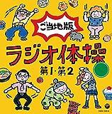 ラジオ体操 第1(指導入り) 津軽弁