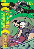 女子攻兵 5巻 (バンチコミックス)