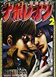 ナポレオン~覇道進撃~ 2 (ヤングキングコミックス)
