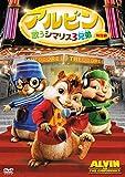 アルビン/歌うシマリス3兄弟 (特別編) [DVD]