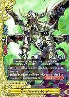 バディファイトX(バッツ)/C・ブラッディキング(レア)/最凶バッツ覚醒! ~黒き機神~