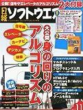 日経ソフトウエア 2012年 11月号 [雑誌]