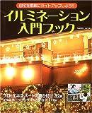 イルミネーション入門ブック(書籍/雑誌)