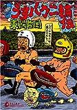 うすバカ二輪伝 / 東陽 片岡 のシリーズ情報を見る