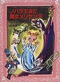 ノバラ王女と魔女メリセンダ (シラカバ城物語 (2))