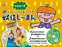 CD付 ミュージックパネルシアター 妖怪じーまん (PriPriキット)