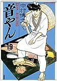 音やん 19―熱血!寿司職人物語 (アクションコミックス)