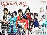 spoon.2Di Actors vol.7 表紙巻頭特集 ミュージカル『刀剣乱舞』~結びの響、始まりの音~/Wカバー 黒羽麻璃央 (カドカワムック 736)