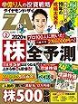 ダイヤモンドZAi(ザイ) 2020年 2月号 [雑誌] (株&投信の全予測/人気株500診断/上場全銘柄の理論株価)