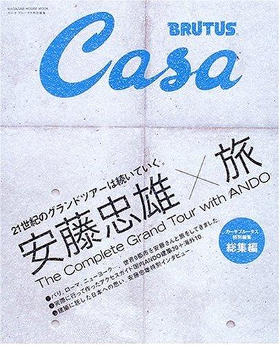 CasaBRUTUS特別編集 安藤忠雄×旅 総集編 (MAGAZINE HOUSE MOOK)