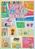 かんたん! かわいい女の子の手芸&工作BOOK自由工作も楽しく手づくり (まなぶっく)