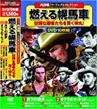 燃える幌馬車[DVD]