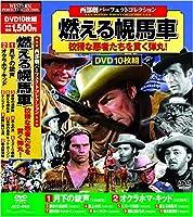 西部劇 パーフェクトコレクション 燃える幌馬車 DVD10枚組 ACC-060
