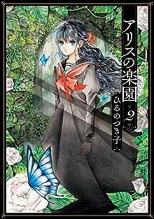 アリスの楽園 分冊版(2) (ITANコミックス)