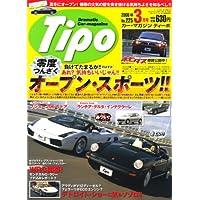 Tipo (ティーポ) 2008年 03月号 [雑誌]