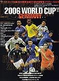 WORLD SOCCER GRAPHIC 増刊 FIFA WORLD CUP GERMANY 2006 PERFECT GUIDE (フィファワールドカップジャーマニー2006パーフェクトガイド) 2006年 07月号 [雑誌]