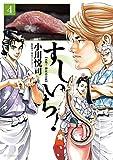 すしいち 4 (SPコミックス)