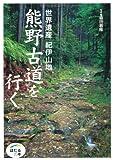 世界遺産紀伊山地 熊野古道を行く (ほたるの本)