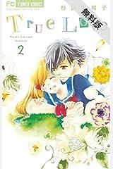 True Love(2)【期間限定 無料お試し版】 (フラワーコミックス) Kindle版