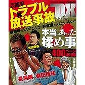 芸能界トラブル放送事故DX (コアムックシリーズ 581)