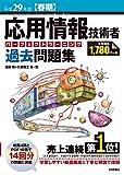 平成29年度【春期】応用情報技術者 パーフェクトラーニング過去問題集 (情報処理技術者試験)