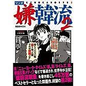 マンガ嫌韓流2 (晋遊舎ムックシリーズ)