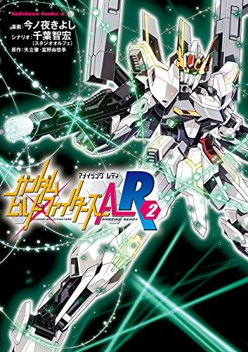 ガンダムビルドファイターズA-R(2) (角川コミックス・エース)の詳細を見る