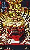 聖なる幻獣 (集英社新書ヴィジュアル版)