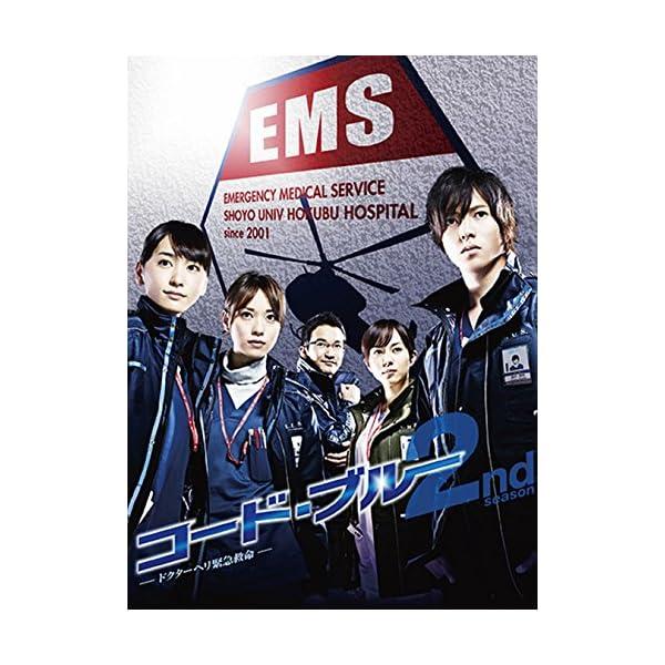 コード・ブルー -ドクターヘリ緊急救命-2nd ...の商品画像