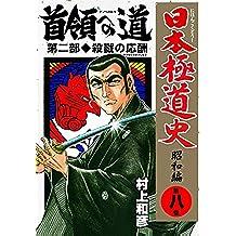 日本極道史~昭和編 8