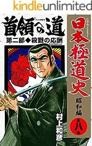 日本極道史~昭和編 8巻 表紙画像