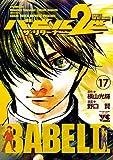 バビル2世 ザ・リターナー 17 (ヤングチャンピオン・コミックス)