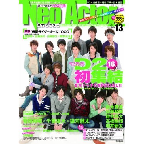 NEO ACTOR(ネオアクター) VOL.13 (廣済堂ベストムック171号)