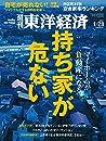 週刊東洋経済 2017年1/28号(マイホームが「負」動産になる 持ち家が危ない)