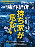 週刊東洋経済 2017年1/28号 [雑誌](マイホームが「負」動産になる 持ち家が危ない)