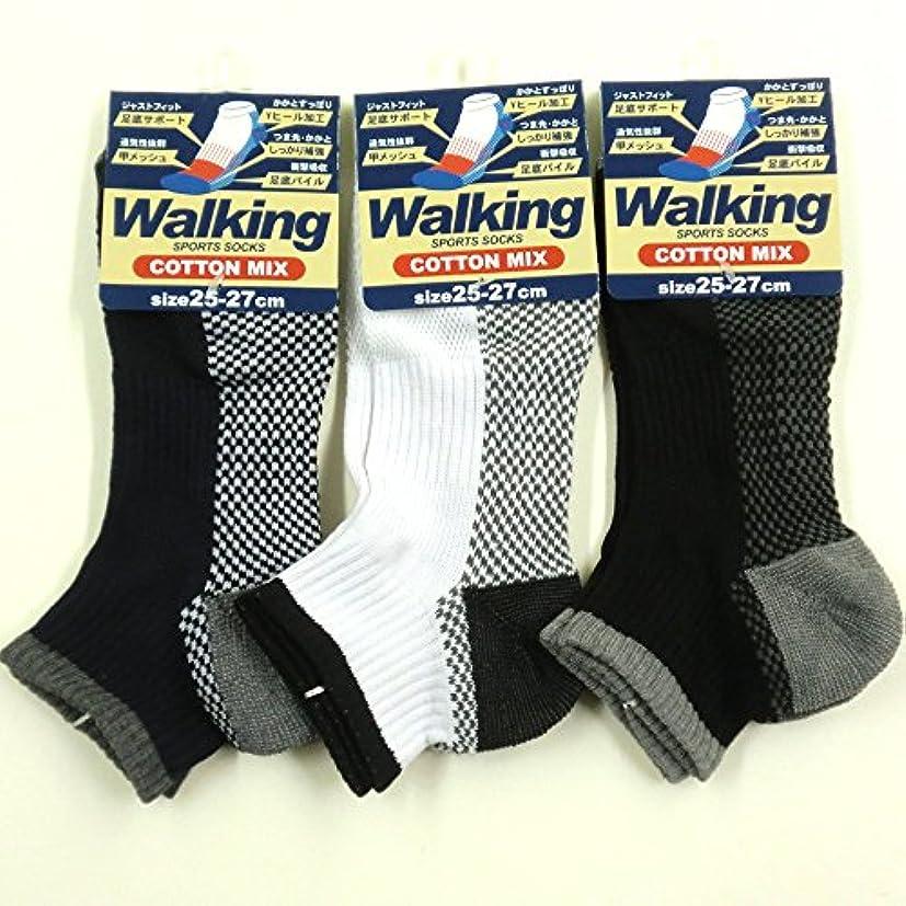 真実愛神スニーカー ソックス メンズ ウォーキング 靴下 綿混 足底パイル 25-27cm 3足セット