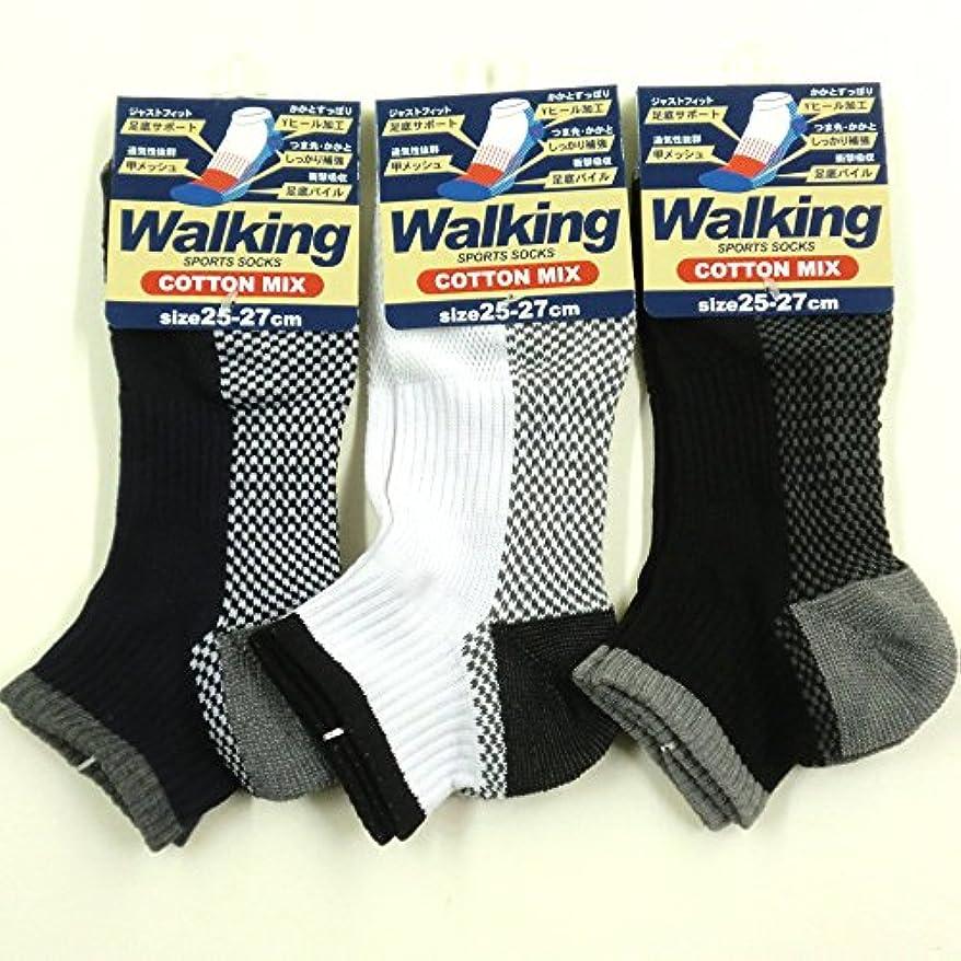 効率注意内訳スニーカー ソックス メンズ ウォーキング 靴下 綿混 足底パイル 25-27cm 3足セット