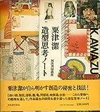 造型思考ノート (1975年)