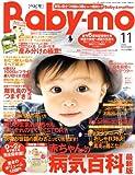Baby-mo (ベビモ) 2008年 11月号 [雑誌] 画像