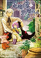 退魔師と悪魔ちゃん(2) (電撃コミックスNEXT)