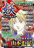 妖 ―異界の事件簿― (マンサンコミックス)