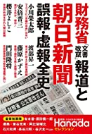 花田紀凱 (編集), 月刊Hanada編集部 (編集)(13)新品: ¥ 792